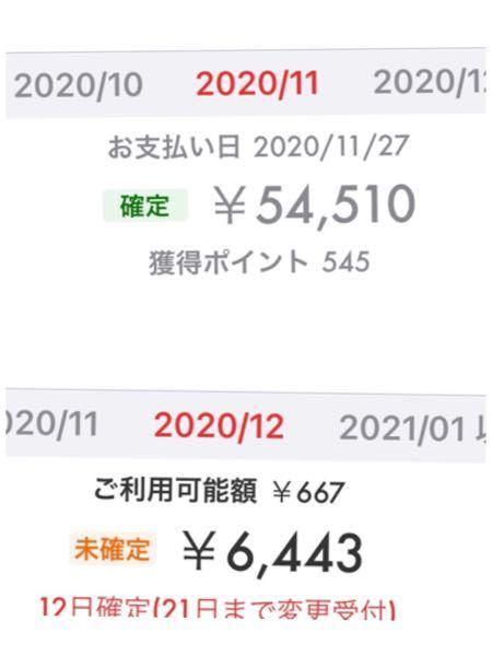 クレジットカードの限度額?について教えてください! 12月分がもう667円なんですけど これって12に入ったらまた更新されるのですか? まだ12月になってないから、54.510円プラス4万使って...