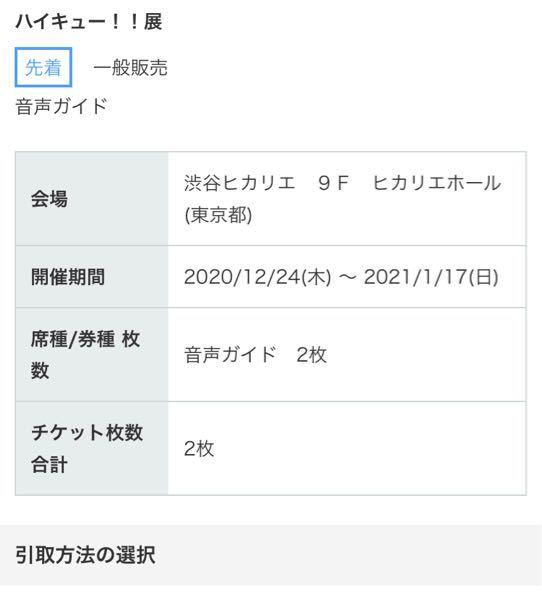 ハイキュー展 ローチケ ハイキュー展の東京をグッズ特典付きで申し込もうと思ったんですが、最終画面が写真のような感じで、音声ガイドがないのはもう売り切れてる感じですかね? あと、日付は指定するもの...