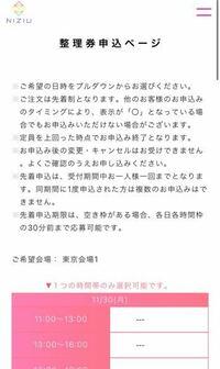 NiziUのSHIBUYA109とのコラボのクリスマス・キャンペーンについて質問です。 これは、抽選で予約してなくても、先着で入れるということでしょうか?