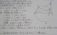 大学の数学課題で詰まってます。 「円γにおいて,2点A,D が直線BC の同じ側にあって,角BAC=角BDCならば、 四点A, B, C, Dは同一円周上にあ る。」の証明の中で,点Dが円γの外側にある場合に弦 BC 上の点 M を持ち出さなければいけない理由は何でしょう。  レポート形式のテストで画像のような 答えを書いたのですが、不合格再提出 になりました。  直すところがよくわからず困...
