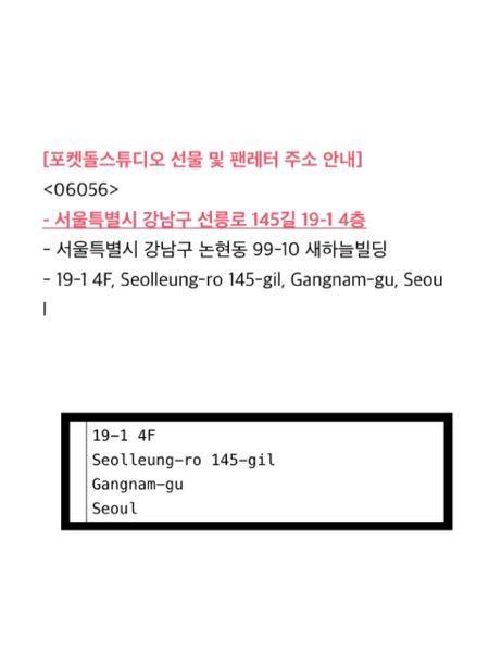 韓国のアイドルにプレゼントを送りたいのですがEMSを使うのが初めてで不安なので教えてください。 事務所からは画像上の住所に送ってくれとのことです。黒枠の方を自分で打ってみたのですがこれでいいので...