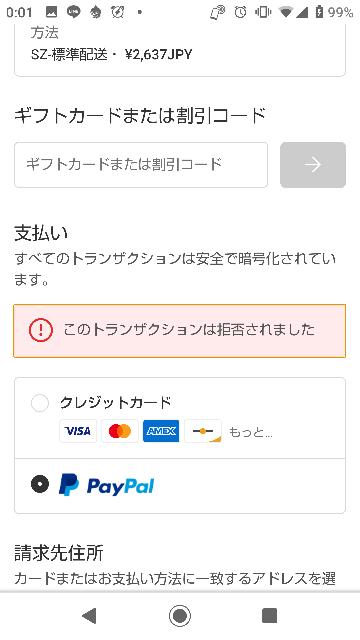 PeakDesignという海外のサイトでバッグを買おうとしたのですが クレジットで上手く購入されなかったのでpaypalというのに登録してやってみたもののこちらでも同じ様なエラーが出てきて購入出...