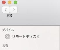 MacBook AirでFinderなどで画像を探すときに、左のデバイス部分にデスクトップやダウンロードなどの項目があったのですが、 それが消えてしまいました。 移動から飛ぶと選択できるので...