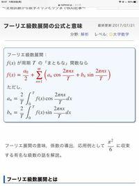 フーリエ級数展開について 写真の式で、f(x)=x(0<=x<=T) として計算すると f(x)=-ΣT/(nπ)sin(2nπx/T) となりました。 f(T/2)=0になったりするので絶対間違えてると思うんですけど、どこが間違えているのか分かりません。 どなたか教えてください