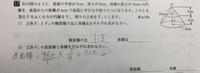 至急!中学数学で質問です。 側面積の比は表面積の比と等しいと習ったんですが、計算しても答えが合いませんでした。 どうしてですか?教えて欲しいです。 明日テストなんで助けてください。