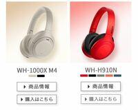 ソニーのノイキャンワイヤレスヘッドホンを購入したいのですが、この2つで迷っています。どちらが良いのでしょうか??