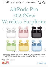 Qoo10でこのイヤホンのAirPodsproみたいなやつを買ったんですけど音量がでかくてずっと聞くのが辛いです。 そこで、ZoomVolumeや、iPhoneをいじったんですけどダメでした。他になにか方法ありますか?良ければ教...