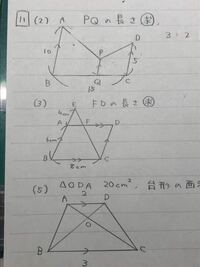 中学3年数学相似の問題です。 (1)線分AB、PQ、DCは全て平行。PQの長さを求めよ  (2)AB=6cm、BC=8cmの平行四辺形ABCDがある。BAを伸ばした直線上にAE=4cmとかるようにEをとる。FDの長さを求めよ。  (3)AD//BC、AD:BC=2:3、△ODAが20cm²の時、台形ABCDの面積を求めよ。  写真は、上から順に(1)(2)(3)となってます。 どの問題でも大...