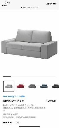IKEAのこの商品ってカバーも含まれていますか?