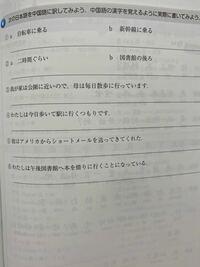 中国語の問題です。日本語から中国語に直していただけると嬉しいです。