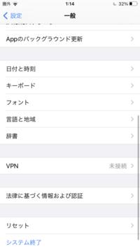 緊急!iPhone iOS14.2 でプロファイルの削除をしたいです。 ソフトバンクから楽天モバイルに乗り換えたく申し込み、届いたsimを差し、APN設定をマニュアルどおりにしたものの圏外のままです。  いろいろ調べた...