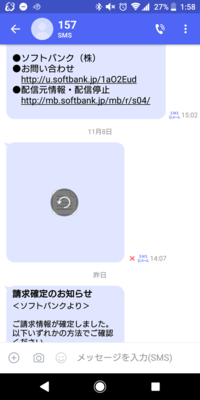 SoftBankのAndroidでプラスメッセージというアプリの不具合についてです。 SoftBankのAndroidでプラスメッセージというアプリを使っていますが、メールの一部以外が開けなくなってしまいました。 どなたか原因や...