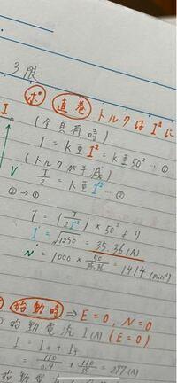 電気機器の問題なのですが、②の式−①の式をするとなぜこのようになるのですか?途中式教えてください、全くわかりません