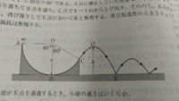 小球mがB点を通過するとき小球が滑り台から受ける力の大きさはいくらか? 垂直抗力=mgだと思ったのですが回答は運動方程式を使って3mgとなってました。なぜ運動方程式を使うのですか?