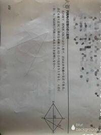 中学3年数学 円周角の定理⑵ ・円周角の定理の逆と証明 証明の仕方を教えてください<(_ _)>