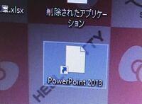 パソコンについてです。写真のように、PowerPointが白くなって、開けない状態です。 パソコンが古いので故障かもしれないですが、設定などで直せる方法がありましたら教えていただきたいです。