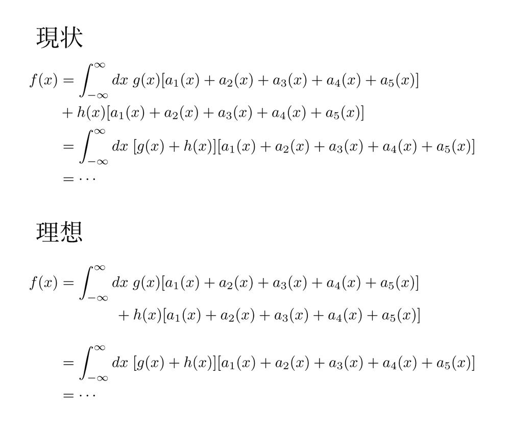 LaTeXにおける長い数式の改行について。 現在、LaTeXで長い数式を多用する文章を作成しているのですが、数式環境で改行をする際にどのように位置合わせをすべきか困っています。やりたいことは、イ...