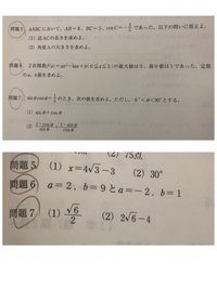 数学Ⅰの問題の解説(途中式)を教えてください