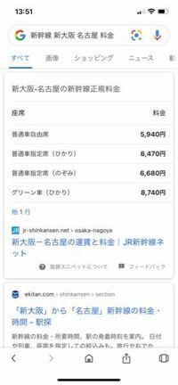 新大阪〜名古屋の新幹線の値段ってこれであってますか?自由席なら5940円?