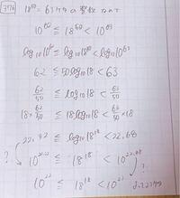 常用対数の問題で、 18^50が63桁の整数であることを用いて、18^18の桁数を求めよ。  この問題を画像の様に解いていったのですが、  ①22.32と、22.68が何故10^22.32と10^22.68に変形出来るのか ②何故10^22.32を22に、10^22.68を23に変形するのか  以上2点がよく理解出来ないので教えてください。 宜しくお願い致します。