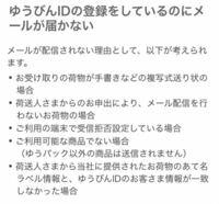 楽天ブックスで注文した商品(マンガ)で日本郵便の配達になるのですが、ゆうびんIDはちゃんと登録済みなのに荷物のお届け予定日時の通知が来ません。 仕事の都合でコンビニ受け取りに変えたいのですが、通知メール...