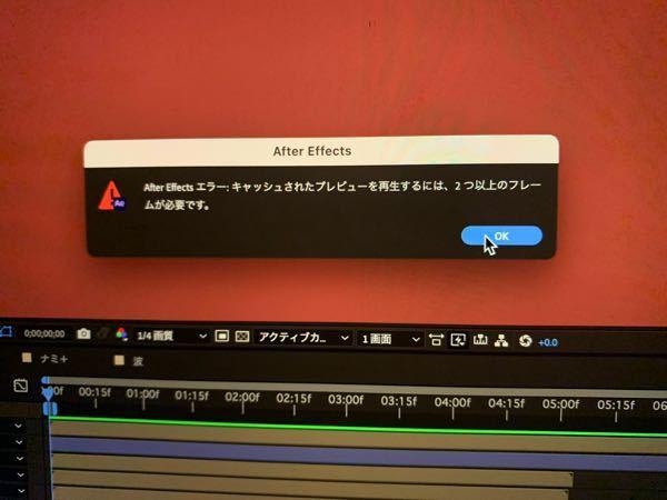 After Effectsのエラーについて 2つ以上のフレームが必要らしいです。 ネットに載っている ・編集から キャッシュの削除 ・環境設定のメモリから キャッシュの削除 ・からの再起動 試...