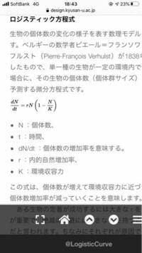 ロジスティック方程式でそもそものdt 、dNの意味がわからないので教えて下さい!それぞれお願いします。