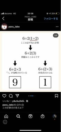 6÷2(1+2)は1だと思うのですが、9にもなるんですか?