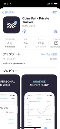ハッカーに追跡されていますと表示がでて、2分以内にアプリを入れて対処するようにとアプリをダウンロードしてしまったのですが、 詐欺なのですか?
