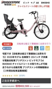 詐欺サイトですか?  写真のような電動自転車がネット上に出てきて まんまと引っかかって注文してしまいました。 銀行振込先が、会社名でなく、記入してあった代表者とは違う個人名で、 振り込み支店も会社住...