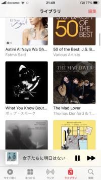 アップルミュージックに勝手にアルバムが追加されていて怖いです。 昨日の夜アップルミュージックを再生しながら寝たのですが寝た時はいつもと同じでした。今新しい曲を追加しようとして見たら知らないアルバムが30個ほど追加されていて驚いています。最近ウェブページを開くとiPhoneに当選しました!やウイルスに感染しています!などのページがたまに出てきます(押さずそのままページバックしてます)ウイルスサ...