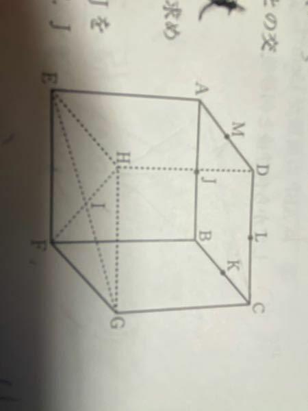 この図は立方体で1辺12センチ ACDH を頂点とする立体の体積はBCEFGJ を頂点とする立体の体積の何倍か 解説もつけて教えてください