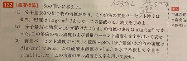高1の化学基礎です!明日期末考査です! (1)のモル濃度を求めるための体積が分かりません!