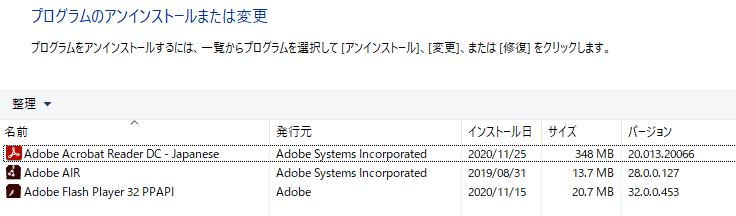 Adobe Flash Playerが2020年末にサポート終了しますが、 プログラムと機能の中