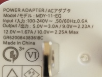 これって何ワットの充電器なんでしょうか?   単純には5✕3=15wですが、他にも書いてますよね? 例えば、10x2.25=22.5wですが、これは、充電されるモノが、この数値の性能があれば22.5wまで、対応するってコトなん...