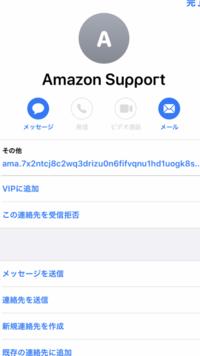 Amazonからセキュリティ警告メールが届き 新しいデバイスからお客様アカウントへのサインインが検出されました。 ログインされた日時とデバイスの名前と県名が記載されていました。  これは本物なのかどうなの...