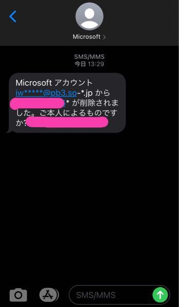iPhoneのメッセージです。 偽のMicrosoftですか? 詐欺ですか?