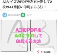 コンビニの印刷機で、A3の用紙をA4の2枚に分割して印刷する事は出来ますか? ここのサイトに書いてあるようなやり方です。 https://shotaste.com/blog/how-to-print-pdf-a3-with-a4/  よろしくお願い申し上げます。