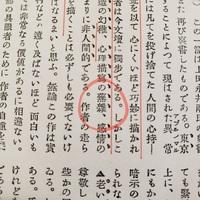 旧字体の漢字の読み方が分かりません。 写真の赤マル部分の漢字なのですが、文字がやや潰れており画数が分かり辛く、手書き検索をしても出てきません……  こちらの漢字の読み方を教えていただけると嬉しいです。よろしくお願いします。