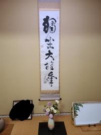 この掛け軸の漢字と意味を教えてください お礼はコイン100枚です  よろしくお願いいたします