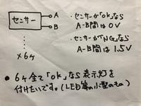 電気部品についてご質問です。 画像のようにセンサー(測定器です)の判定によって電圧がかかります。 「ok」判定ならA-B間は電圧がかからず(DC0V)、「NG」判定ならA-B間にDC1.5Vかかります。センサーは同じ物...