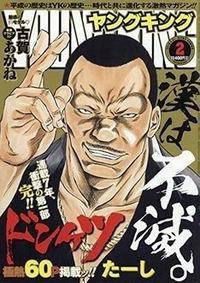 「ドンケツ」のロケマサと「刃牙」の範馬勇次郎。 どっちが強いですか。