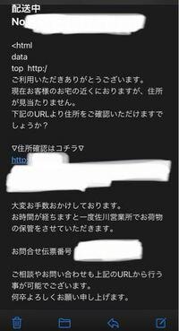 佐川急便からこのようなメールが 来たんですが詐欺でしょうか??  最近荷物を頼んだので 心当たりはあるんですが、、