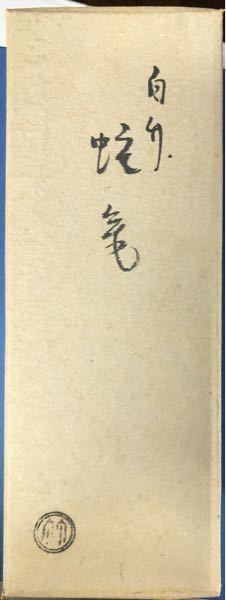 茶道具を沢山持ってる方に頂いた、 竹の一輪挿しの箱の文字が読めません。 わかる方居ますか?
