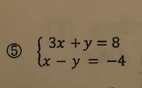 連立方程式がわかりません!教科書や参考書を見たものの、理解が出来なくて困っています。わかりやすく説明してくれる方いませんか? この問題なんですけども、、、