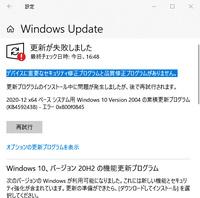 2020-12 x64 ベース システム用 Windows 10 Version 2004 の累積更新プログラム (KB4592438) - エラー 0x800f0845 でwindows updateができません。BSODになります。そのあと「デバイスに重要なセキュリティ修正プ...