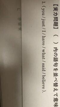 英語です。並び替えお願いします。