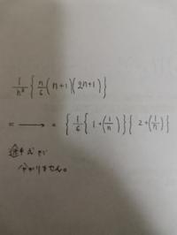 途中式が分かりません。また写真に撮った式は先生の板書をそのまま写したのですが、後ろの式の大カッコの数がおかしいので、そもそもこの式自体どこか間違っているという可能性も有り得ることから、それに気づいた方 は是非回答お願いします。