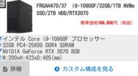 こちらのゲーミングPC購入しようと思うのですが容量は別にカスタマイズしなくても また今度外付けHDDとか付ければいいですかね?