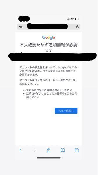 機種変更をしました。 ひとつのアカウントは戻ってきたのですがもうひとつのアカウントが戻ってきません。 その理由がアカウントのメールアドレスは、分かるのですが作った時のパスワードを忘れてしまっていて、復元できないのです。 写真のように復興フォームでやるのですが何回やっても質問が足りないと出てきてしまいます。携帯自信に送るログインメールも届きません※Gmail どうすれば良いか詳しい方教えてください。